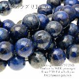 天然石ビーズ ラピスラズリ(瑠璃)ラウンドビーズ 14mmA 色染め有り 1粒/10粒【68731726】
