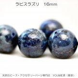 ラピスラズリ(含浸処理)丸玉ラウンドビーズ 16mm 1粒/10粒(68731728)