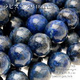 天然石ビーズ ラピスラズリ(瑠璃)ラウンドビーズ 16mmA 色染め有り 1粒/10粒【68731728】