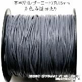 レザーコード1.5mm濃灰色(丸革紐・皮ひも)ダークグレーカラー/18色 3M切売り