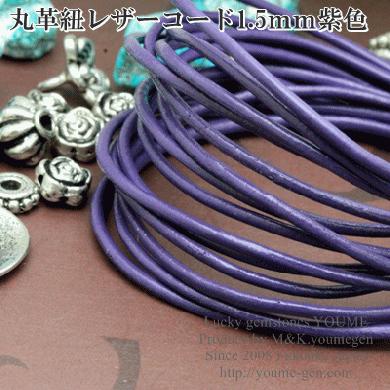 本革レザーコード・丸革紐 紫色1.5mm (2m単位から切り売り)
