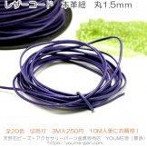 レザーコード 本革 皮ひも 丸1.5mm紫色/パープル 3M入/10M入切売り