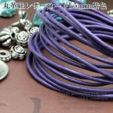レザーコード1.5mm紫色(丸革紐・皮ひも)パープルカラー/18色 3M切売り
