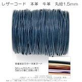 レザーコード 本革 皮ひも 丸1.5mm 紺色/ネイビー 3M入/10M入切売り