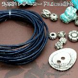 レザーコード1.5mm紺色(丸革紐・皮ひも)ネイビーカラー/18色 3M切売り