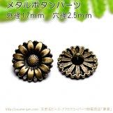 ラップブレスレットボタン式留め金具/金古美(アンティークゴールド)立体フラワー17mm【69902503】