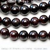 ガーネット 12-13mm 1粒/10粒入(70286748)