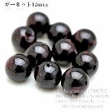 天然石ビーズ ガーネット(柘榴石)大玉 ラウンドビーズ 12.5mm 1粒〜【70286748】