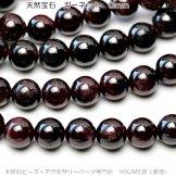 ガーネット 8mm 1粒/20粒入(70290689)
