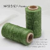 緑色シリーズ ろう引き糸(紐・ワックスコード)平たい糸0.9mm/220m入巻売り【S034-13.松葉色】