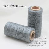 灰色シリーズ ろう引き糸(紐・ワックスコード)平たい糸0.9mm/220m入ロール巻売り【S023-23.灰色】