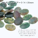天然石ビーズ インディアンアゲート(瑪瑙)オーバル楕円形 18mm×25mm 1粒〜【70436773】