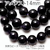 天然石ビーズ アメジスト(紫水晶)大玉 ブラック ラウンドビーズ 14mm (AAA) 1粒/10粒【70496154】