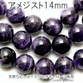 天然石ビーズ アメジスト(紫水晶)大玉 ケープ ラウンドビーズ 14mm (ファントム、ドックティース) 1粒/10粒【70505870】