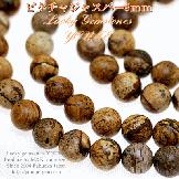 天然石ビーズ ジャスパー(碧玉石)丸玉 ピクチャー ラウンドビーズ 8mm 2粒〜【70608599】