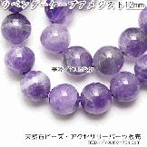 天然石ビーズ アメジスト(紫水晶)大玉 数量限定 ラベンダー ラウンドビーズ 12mm 1粒/10粒【70624368】