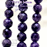 天然石ビーズ アメジスト(紫水晶)丸玉 高品質 ラウンド64面カットビーズ 8mm AAA 2粒/10粒【70677887】