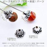 銀古美 メタルビーズ(座金・花座)9mm×6mm/10個入りから(71062643)