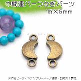 2カン ジョイントパーツ 月(ムーン)15×6mm 金古美(アンティークゴールド)4個/20個  (71408605)