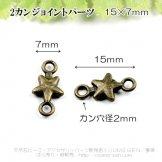 アンティークゴールド スターモチーフ2カンジョイントパーツ15mm×7mm/5個入りから(71410874)