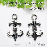 カン付きトップチャームパーツ/百合の紋章モチーフ24×15mm/真鍮銀古美 71450537)