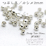 エンドパーツ・つぶし玉(かしめ玉)白銀/ライトシルバー2�×1.5� (1g約80個前後)[71525236]