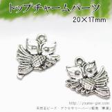 カン付メタルトップチャームパーツ/両面フクロウモチーフ/銀古美20×17mm/2個〜  (71586528)