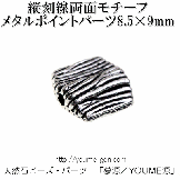 メタルビーズ・両面縦ラインモチーフ変形レクタングル8.5×9mm銀古美(71675809)