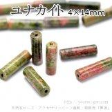 ユナカイト(ユナカ石)緑廉石 チューブビーズ 4×14mm 1粒/10粒(71684811)