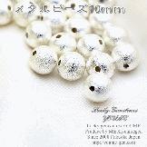 シルバー925仕様メタルビーズパーツ/スターダストラウンドビーズ10mm/3個〜(72352692)