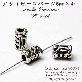 メタルビーズ・ロンデルパーツ/民族風デザインチューブ型6×4mm/銀古美 4個入より(72353597)