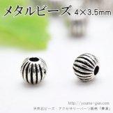 メタルビーズ・ロンデルパーツ/スジ入りラウンド4×3.5mm/銀古美 8個〜(72361398)