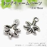 カン付メタルトップチャームパーツ/海星モチーフ13×11mm/シルバー銀古美  2個〜(72420482)