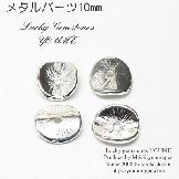 湾曲コイン型両面モチーフビーズスベーサーパーツ10mm/ライトシルバー 10個入から(72423237)