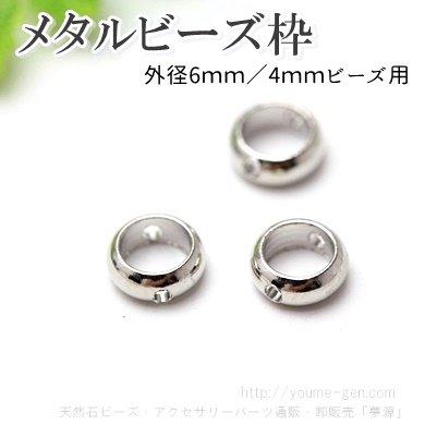メタルラウンドビーズ枠パーツ外径6mm/4mmビーズ用/ロジウムシルバー(72427488)