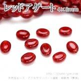 天然石ビーズ レッドアゲート(赤瑪瑙)カーネリアン オーバルビーズ 4×8mm 1粒〜【72436476】