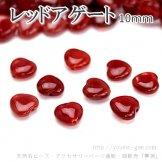 天然石ビーズ レッドアゲート(赤瑪瑙)ハートシェイプビーズ 10mm 1粒〜【72437476】