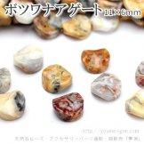 天然石ビーズ ボツワナアゲート(縞瑪瑙)湾曲コインビーズ 約11×6mm 1粒〜【72437998】