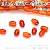 天然石ビーズ レッドアゲート(赤瑪瑙)オレンジカーネリアン 琥珀アゲート ライスビーズ 4×8mm 1粒〜【72438514】