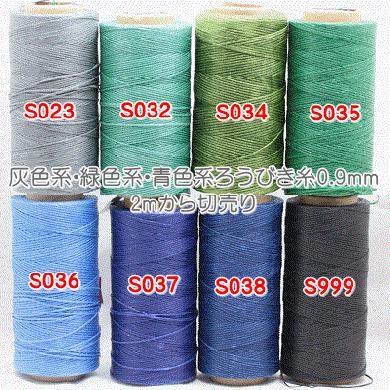 灰色系・青色系・緑色系・黒色ろうびき糸0.9mm(ワックスコード)2mカットから切売り