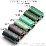 ワックスコード・ろうびき糸0.9mm/2Mより切売り(色番号:S023,S029,S031,S032,S034,S035)