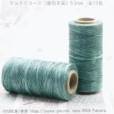 緑色シリーズ/ろう引き糸(紐・ワックスコード)平たい糸0.9mm/220m入巻売り 【S032-15-No.21.翡翠色】