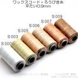 ワックスコード・ろうびき糸0.9mm/2Mより切売り(色番号:S000,S003,S005,S006,S007,S009)
