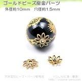ゴールド ビーズキャップ(座金・花座)フラワーモチーフ 10mm 穴径1.5mm/4個から(72779932)