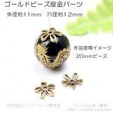 ゴールド ビーズキャップ(座金・花座)フラワーモチーフ外径11mm 穴径1.2mm/4個から(72780531)