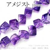 天然石ビーズ アメジスト(紫水晶)宝石質 キューブビーズ 10mm 1粒/10粒【72781100】