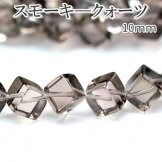 スモーキークォーツ(煙水晶)キューブ対角穴ビーズ 10mm 1粒〜【72781961】