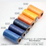ワックスコード・ろうびき糸0.9mm/2Mより切売り(色番号:S036,S037,S038,S040,S041,S042)