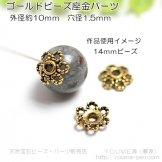 ゴールド ビーズキャップ(座金・花座)フラワーモチーフ 外径10mm 穴径1.5mm/4個から(72806287)