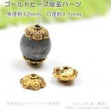 ゴールド ビーズキャップ(花座・座金)フラワーモチーフ 外径12mm 穴径1.1mm「/2個から(72806799)
